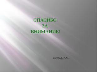 СПАСИБО ЗА ВНИМАНИЕ! Столярова А.Ю.