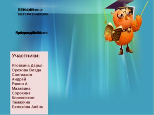 Участники: Яговкина Дарья Орехова Влада Светлаков Андрей Ежков А Мазавина Со