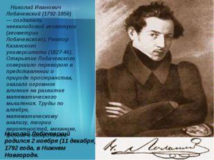 Николай Иванович Лобачевский (1792-1856) — создатель неевклидовой геометрии