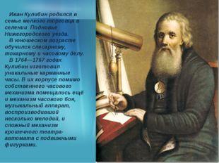 Иван Кулибин родился в семье мелкого торговца в селении Подновье Нижегородск