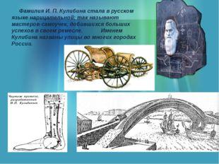 Фамилия И. П. Кулибина стала в русском языке нарицательной: так называют мас