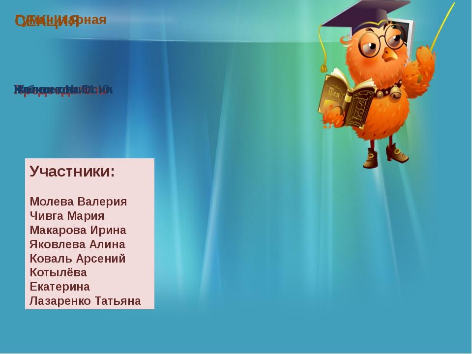 Участники: Молева Валерия Чивга Мария Макарова Ирина Яковлева Алина Коваль А...