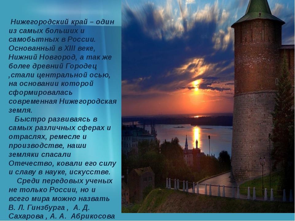 Нижегородский край – один из самых больших и самобытных в России. Основанный...