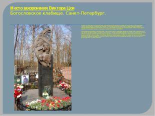 Место захоронения Виктора Цоя Богословское клабище. Санкт-Петербург. 15 авгу