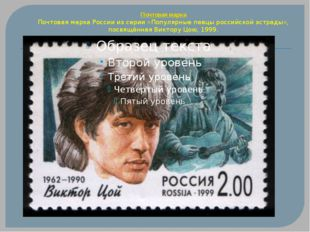 Почтовая марка Почтовая марка России из серии «Популярные певцы российской эс