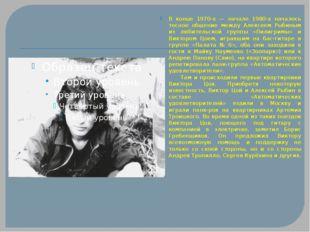 В конце 1970-х — начале 1980-х началось тесное общение между Алексеем Рыбины