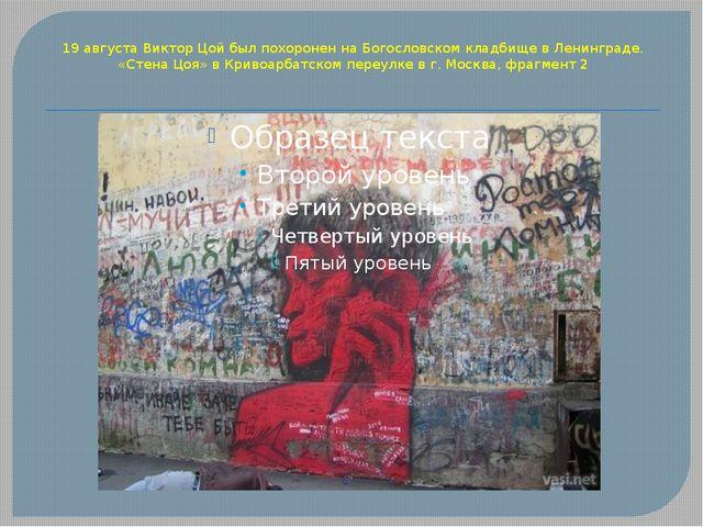 19 августа Виктор Цой был похоронен на Богословском кладбище в Ленинграде. «С...