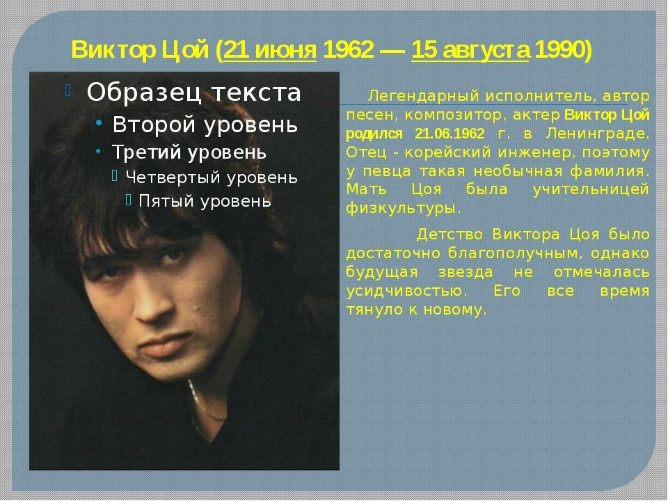 Виктор Цой (21 июня 1962 — 15 августа 1990) Легендарный исполнитель, автор пе...