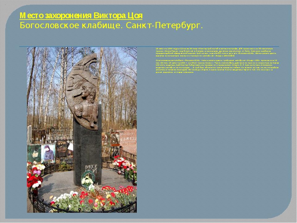 Место захоронения Виктора Цоя Богословское клабище. Санкт-Петербург. 15 авгу...