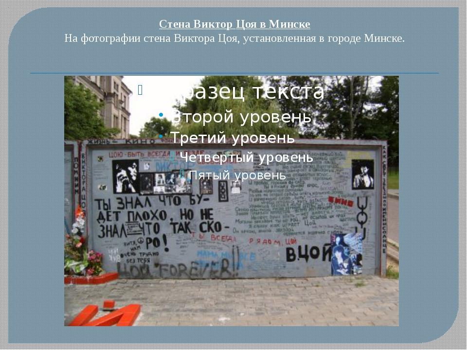 Стена Виктор Цоя в Минске На фотографии стена Виктора Цоя, установленная в го...