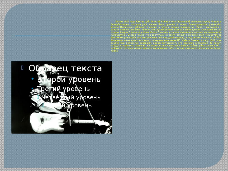 Летом 1981 года Виктор Цой, Алексей Рыбин и Олег Валинский основали группу «...