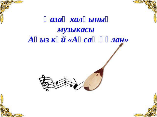 Қазақ халқының музыкасы Аңыз күй «Ақсақ құлан»