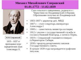 Михаил Михайлович Сперанский 01.01.1772 - 11.02.1839 Сын сельского священника
