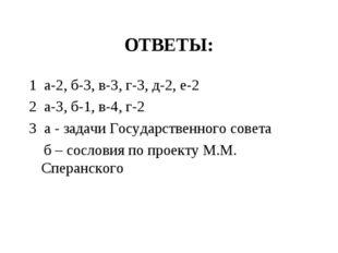 ОТВЕТЫ: 1 а-2, б-3, в-3, г-3, д-2, е-2 2 а-3, б-1, в-4, г-2 3 а - задачи Госу