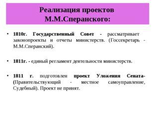 1810г. Государственный Совет - рассматривает законопроекты и отчеты министерс