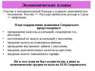 Участие в континентальной блокаде ухудшило экономическое положение России. =>