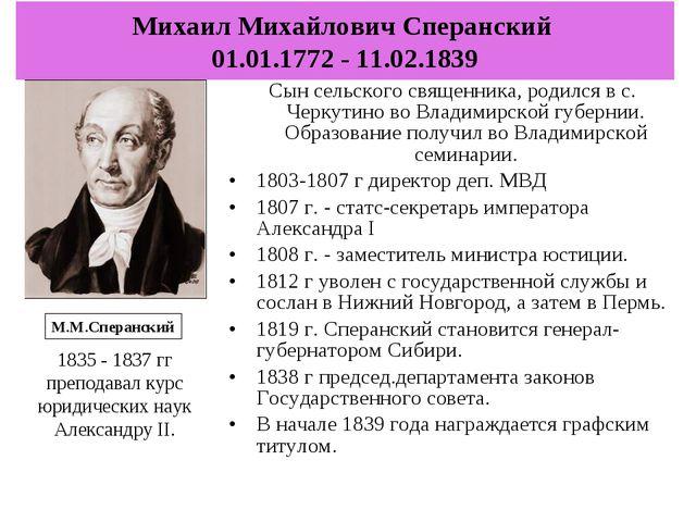 Михаил Михайлович Сперанский 01.01.1772 - 11.02.1839 Сын сельского священника...