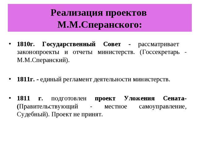 1810г. Государственный Совет - рассматривает законопроекты и отчеты министерс...