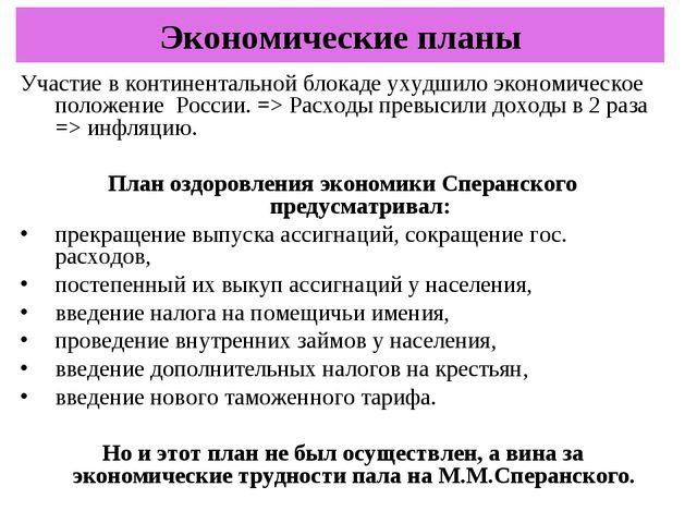 Участие в континентальной блокаде ухудшило экономическое положение России. =>...