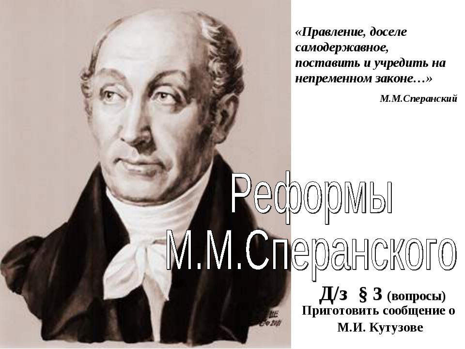 «Правление, доселе самодержавное, поставить и учредить на непременном законе…...