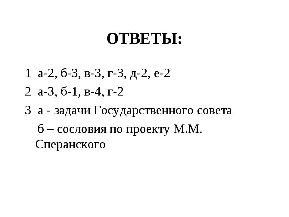 ОТВЕТЫ: 1 а-2, б-3, в-3, г-3, д-2, е-2 2 а-3, б-1, в-4, г-2 3 а - задачи Госу...