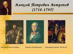 Алексей Петрович Антропов (1716-1795) Архиепископ Кулебяка. Портрет Измайлово