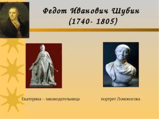 Федот Иванович Шубин (1740- 1805) Екатерина – законодательницапортрет Ломон