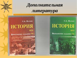 Дополнительная литература