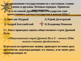Возникновение государственности у восточных славян. Князья и дружина. Вечевые