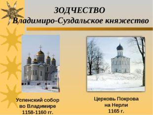 ЗОДЧЕСТВО Владимиро-Суздальское княжество Успенский собор во Владимире 1158-1
