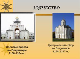 ЗОДЧЕСТВО Дмитриевский собор во Владимире 1194-1197 гг. Золотые ворота во Вла