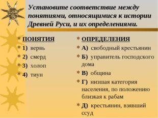 Установите соответствие между понятиями, относящимися к истории Древней Руси,