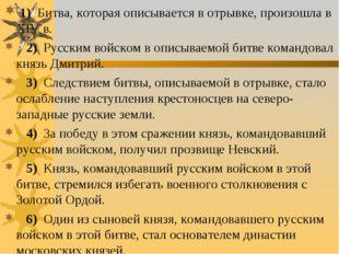 1) Битва, которая описывается в отрывке, произошла в XIV в. 2) Русским