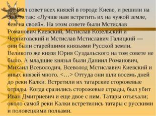 «…Был совет всех князей в городе Киеве, и решили на совете так: «Лучше нам вс