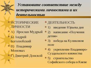 Установите соответствие между историческими личностями и их деятельностью ИС