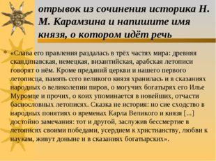 отрывок из сочинения историка Н. М. Карамзина и напишите имя князя, о котором