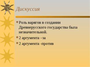 Дискуссия Роль варягов в создании Древнерусского государства была незначитель