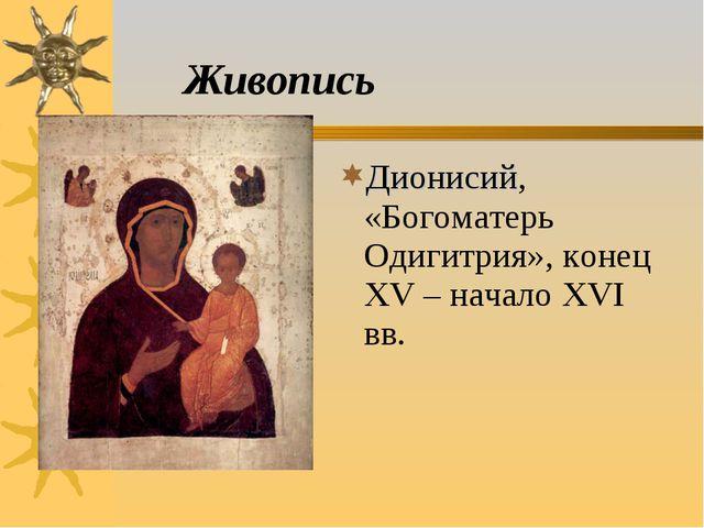 Живопись Дионисий, «Богоматерь Одигитрия», конец XV – начало XVI вв.