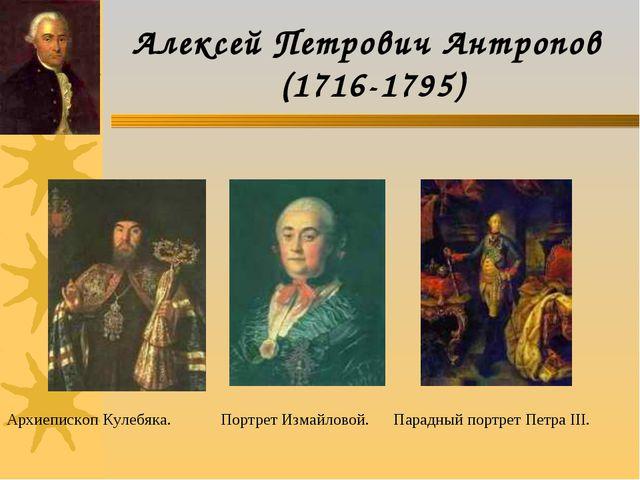 Алексей Петрович Антропов (1716-1795) Архиепископ Кулебяка. Портрет Измайлово...