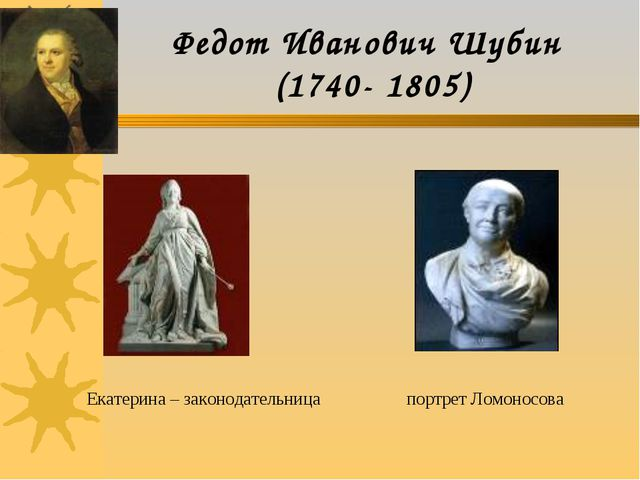 Федот Иванович Шубин (1740- 1805) Екатерина – законодательницапортрет Ломон...