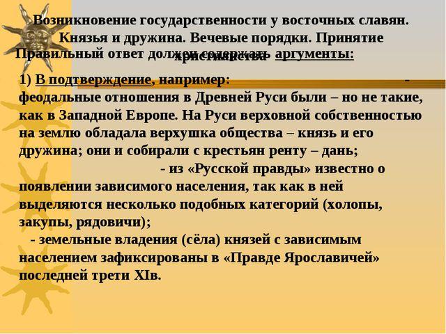 Возникновение государственности у восточных славян. Князья и дружина. Вечевые...