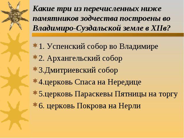 Какие три из перечисленных ниже памятников зодчества построены во Владимиро-С...
