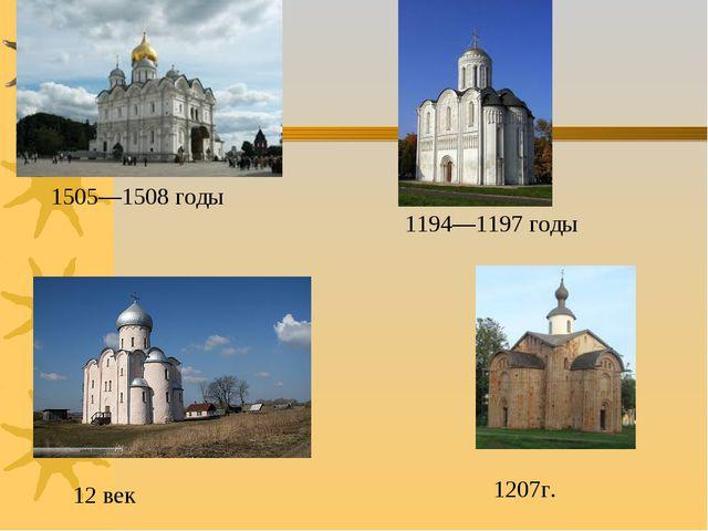 1505—1508 годы 1194—1197 годы 12 век 1207г.