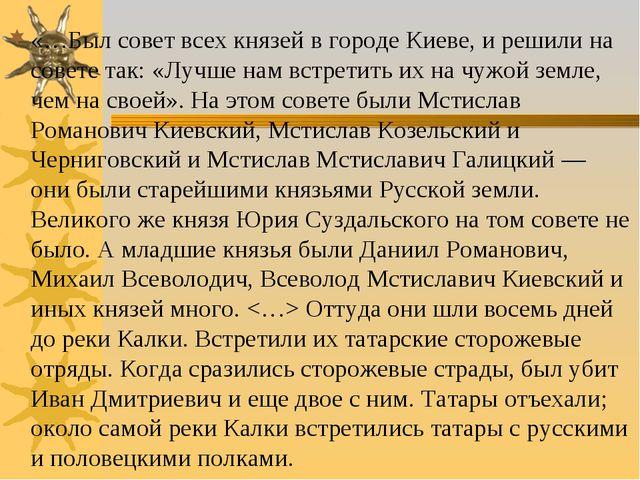 «…Был совет всех князей в городе Киеве, и решили на совете так: «Лучше нам вс...