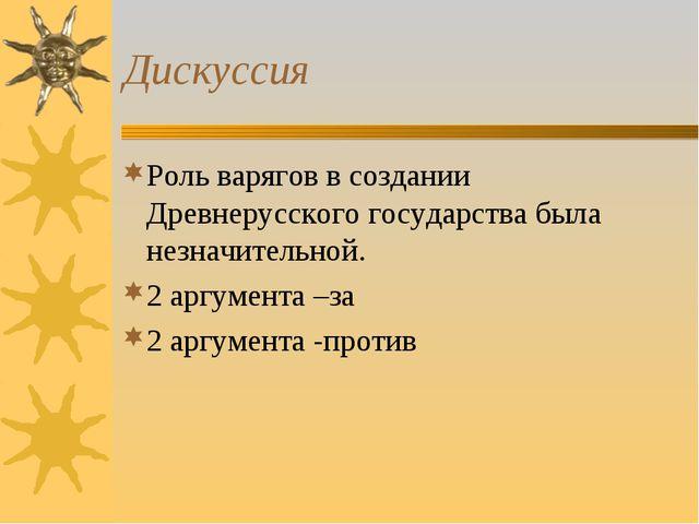 Дискуссия Роль варягов в создании Древнерусского государства была незначитель...