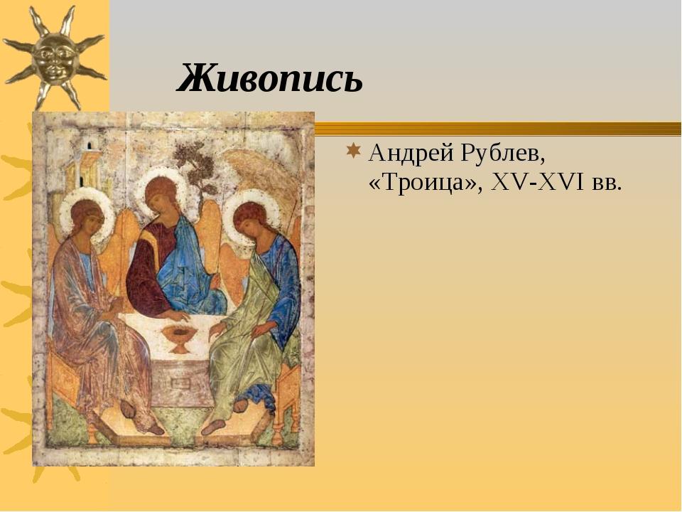 Живопись Андрей Рублев, «Троица», XV-XVI вв.