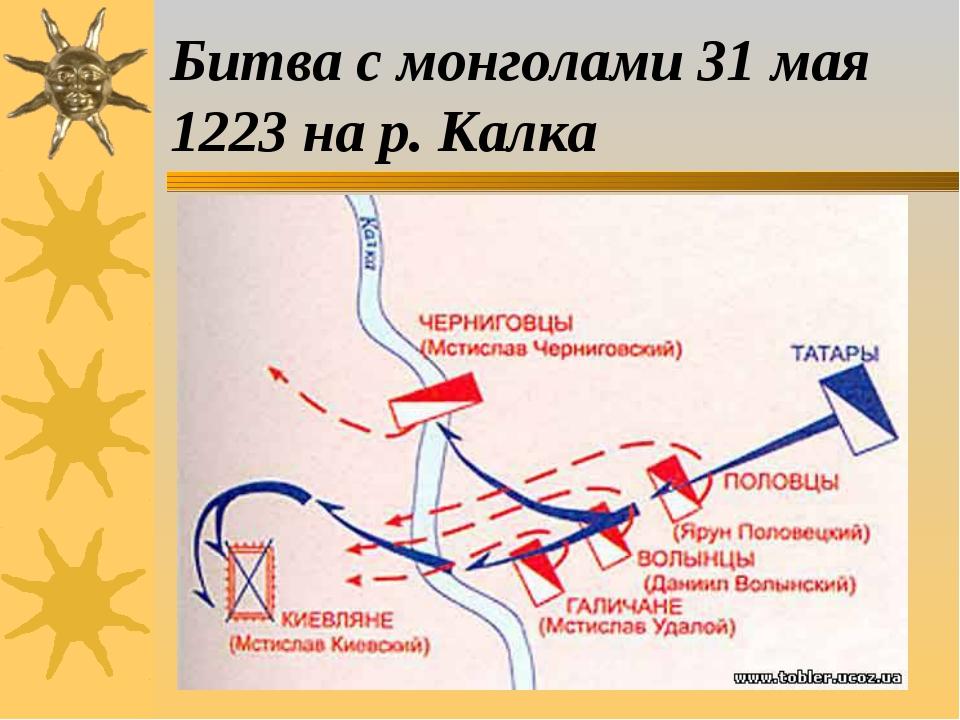 Битва с монголами 31 мая 1223 на р. Калка