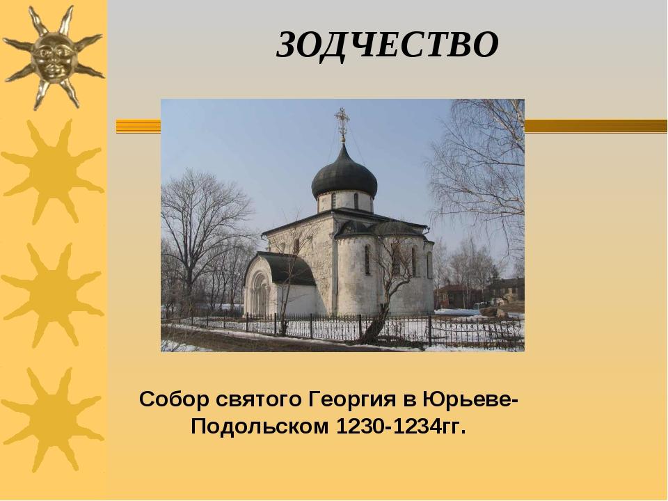 ЗОДЧЕСТВО Собор святого Георгия в Юрьеве-Подольском 1230-1234гг.