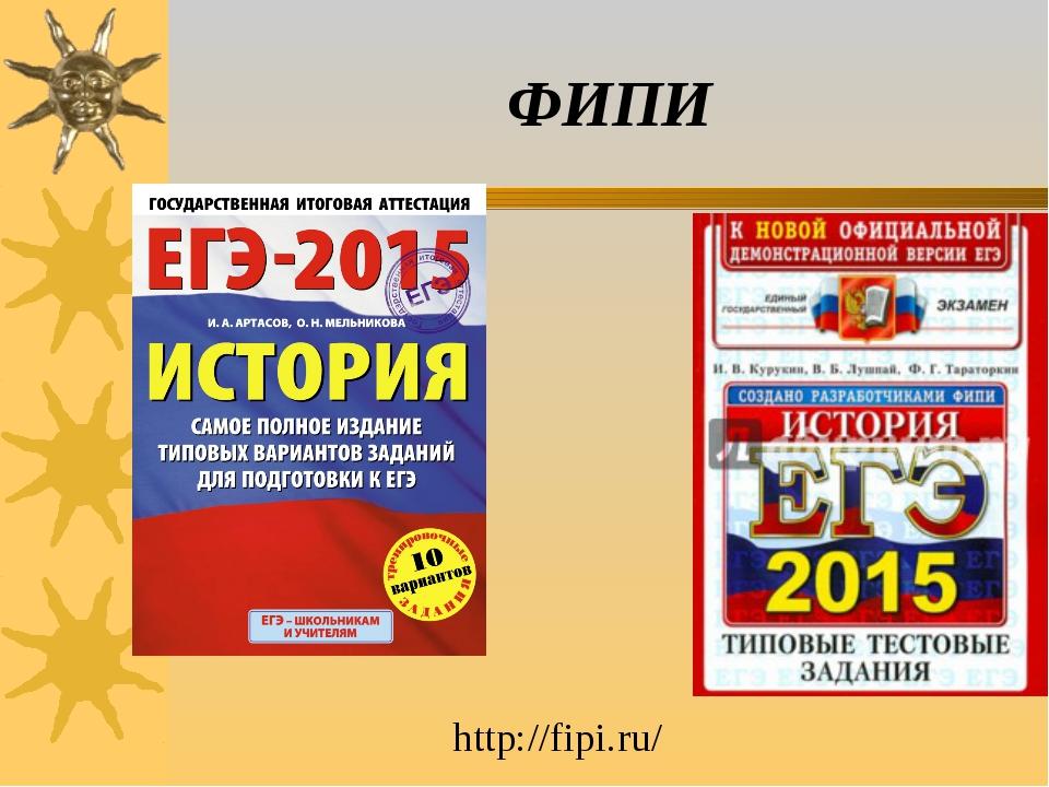 ФИПИ http://fipi.ru/