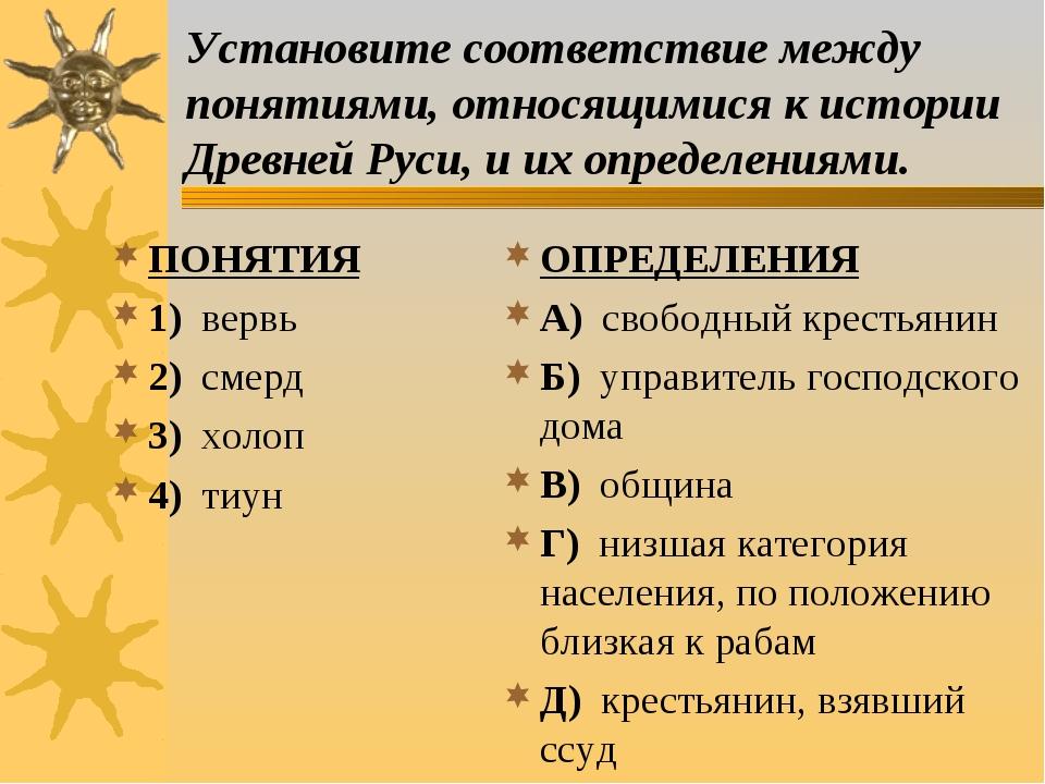 Установите соответствие между понятиями, относящимися к истории Древней Руси,...